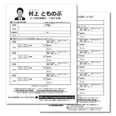 後援会ご紹介名簿