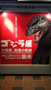 子供たちのボランティアで福岡市美術館のゴジラ展を見て来ました。