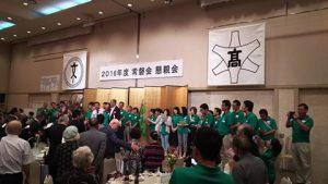 母校である京都(みやこ)高校の常磐会(卒業生の集まり)に参加しました!