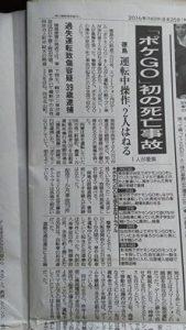 ポケモンgo新聞